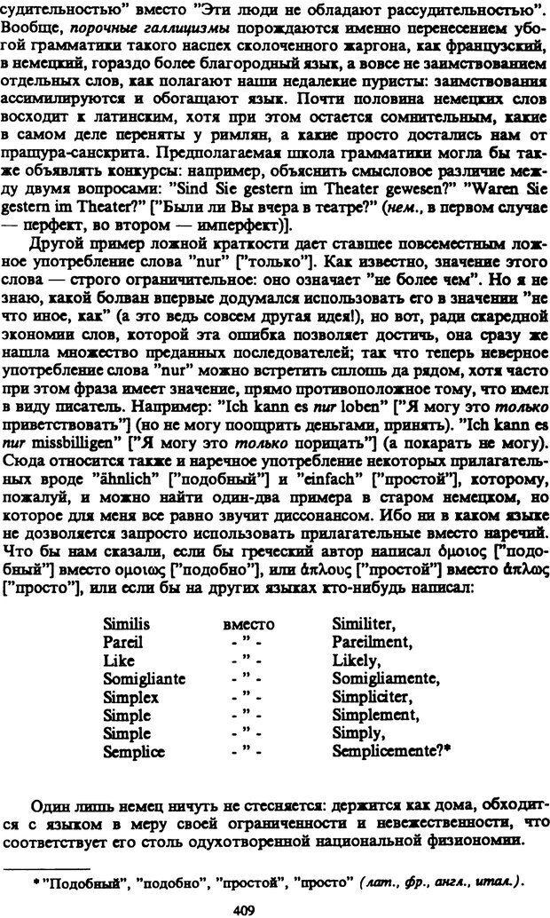 PDF. Собрание сочинений в шести томах. Том 5. Шопенгауэр А. Страница 409. Читать онлайн