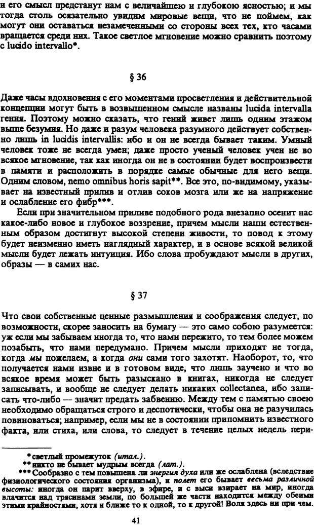 PDF. Собрание сочинений в шести томах. Том 5. Шопенгауэр А. Страница 41. Читать онлайн