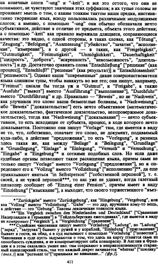 PDF. Собрание сочинений в шести томах. Том 5. Шопенгауэр А. Страница 411. Читать онлайн