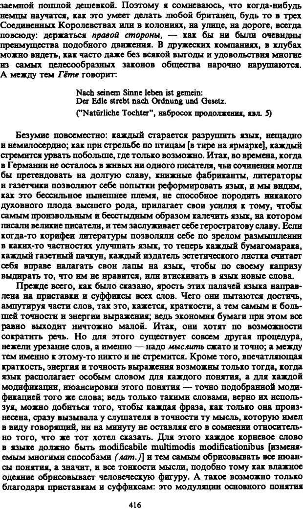 PDF. Собрание сочинений в шести томах. Том 5. Шопенгауэр А. Страница 416. Читать онлайн