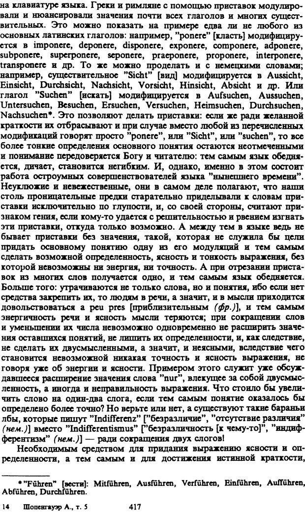 PDF. Собрание сочинений в шести томах. Том 5. Шопенгауэр А. Страница 417. Читать онлайн