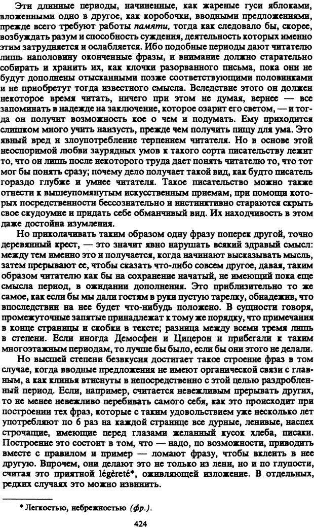 PDF. Собрание сочинений в шести томах. Том 5. Шопенгауэр А. Страница 424. Читать онлайн