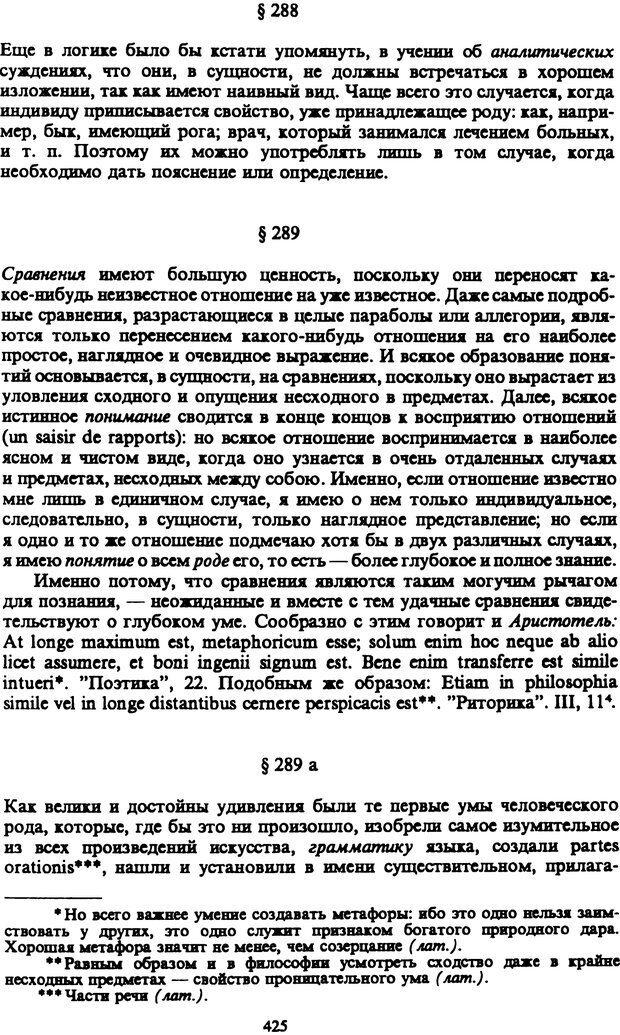 PDF. Собрание сочинений в шести томах. Том 5. Шопенгауэр А. Страница 425. Читать онлайн