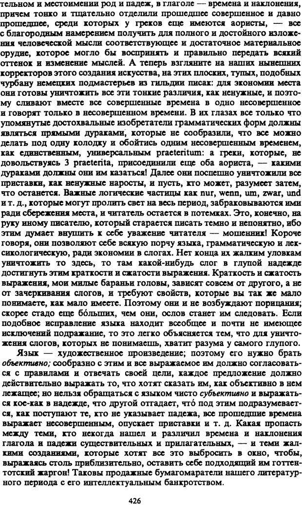 PDF. Собрание сочинений в шести томах. Том 5. Шопенгауэр А. Страница 426. Читать онлайн