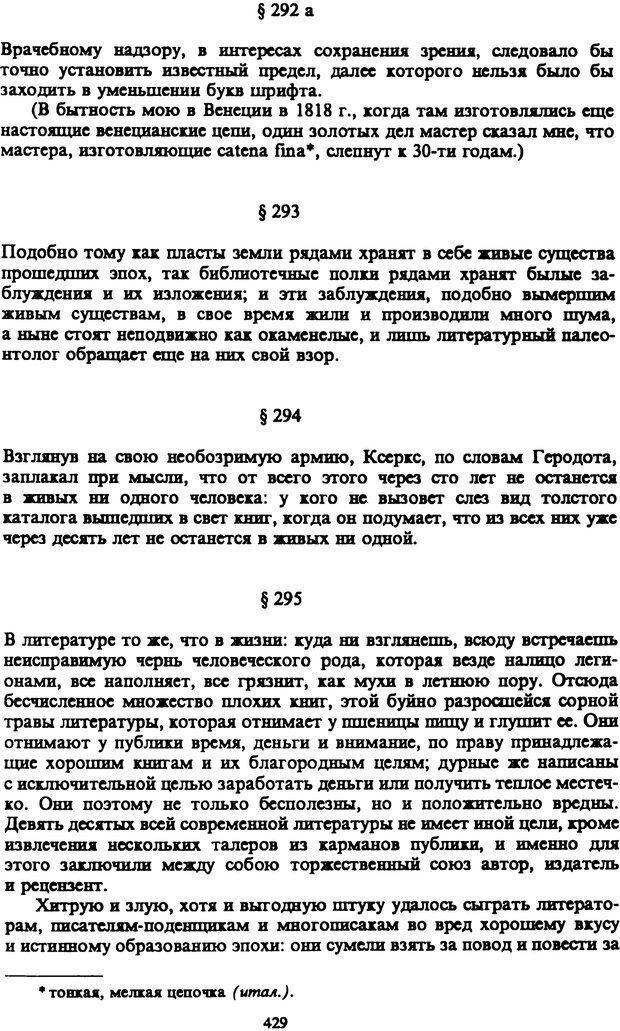 PDF. Собрание сочинений в шести томах. Том 5. Шопенгауэр А. Страница 429. Читать онлайн
