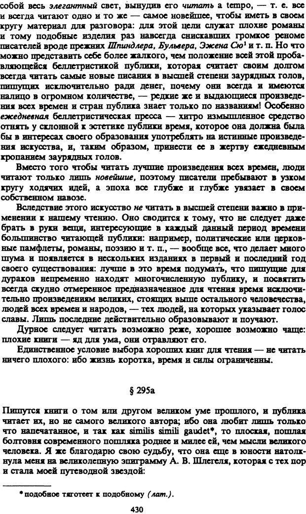 PDF. Собрание сочинений в шести томах. Том 5. Шопенгауэр А. Страница 430. Читать онлайн