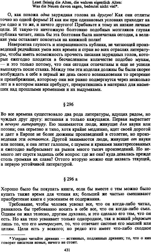 PDF. Собрание сочинений в шести томах. Том 5. Шопенгауэр А. Страница 431. Читать онлайн