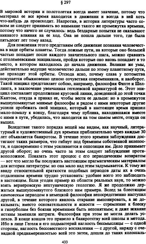 PDF. Собрание сочинений в шести томах. Том 5. Шопенгауэр А. Страница 433. Читать онлайн