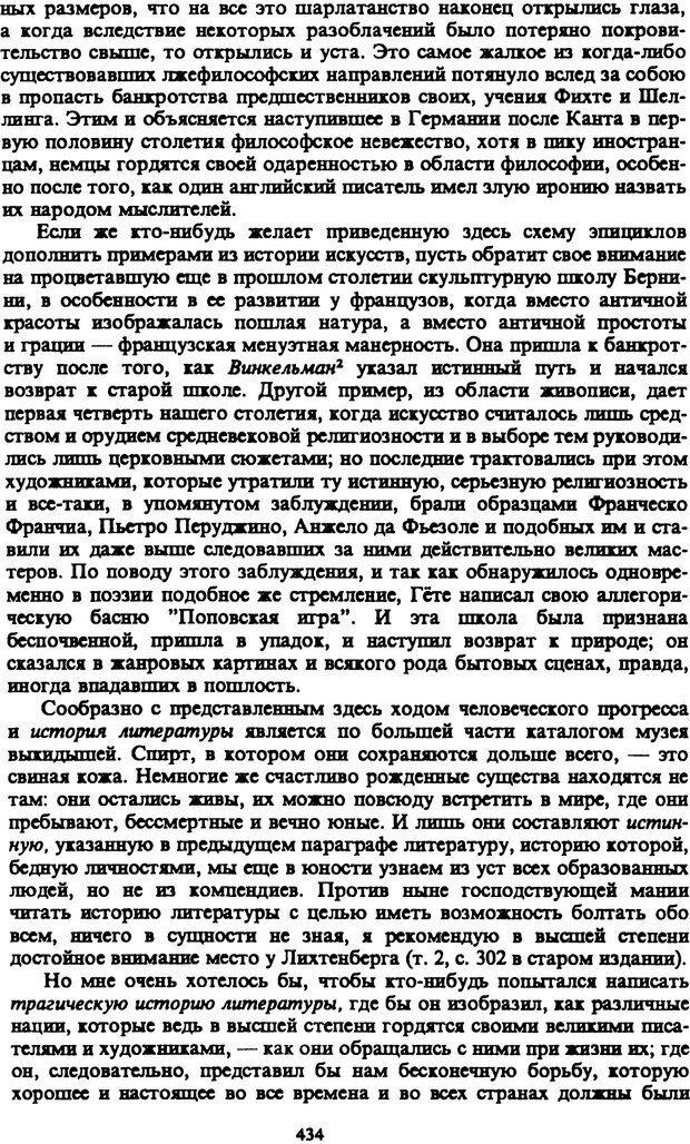 PDF. Собрание сочинений в шести томах. Том 5. Шопенгауэр А. Страница 434. Читать онлайн