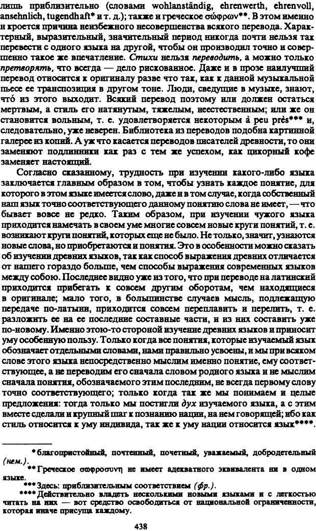 PDF. Собрание сочинений в шести томах. Том 5. Шопенгауэр А. Страница 438. Читать онлайн