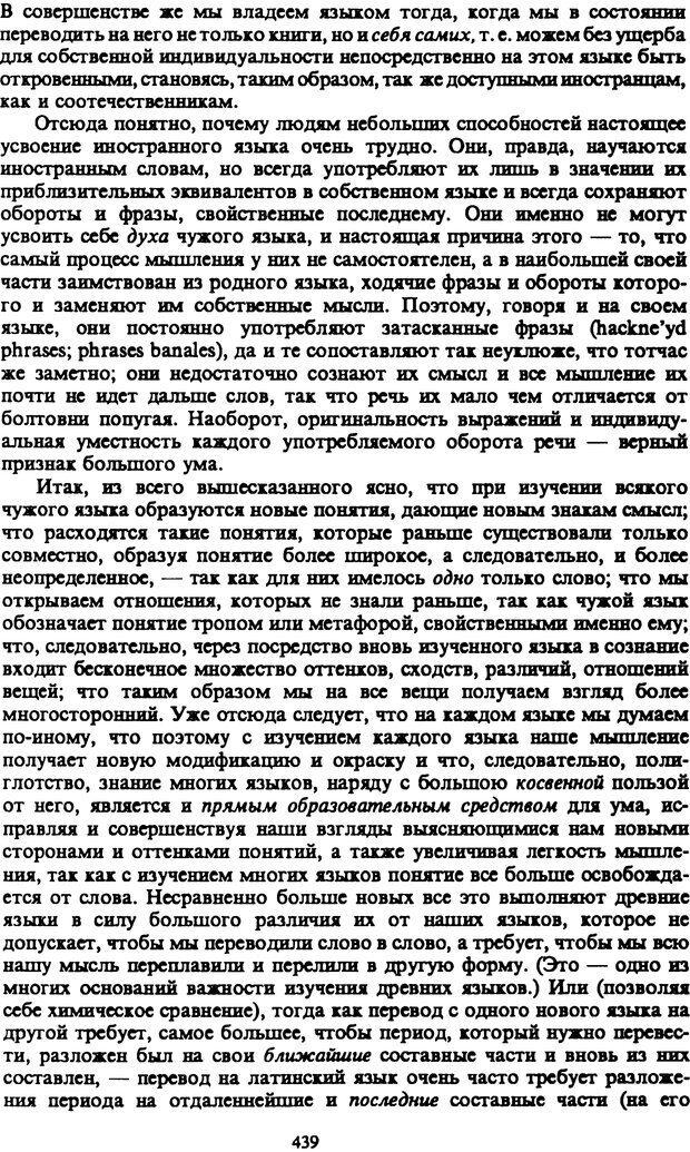 PDF. Собрание сочинений в шести томах. Том 5. Шопенгауэр А. Страница 439. Читать онлайн