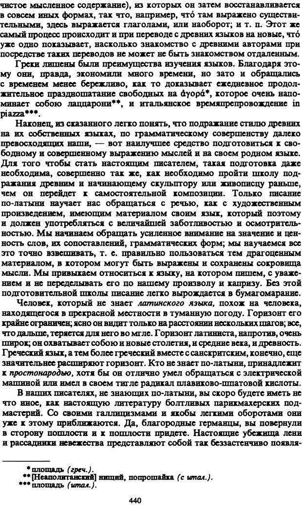 PDF. Собрание сочинений в шести томах. Том 5. Шопенгауэр А. Страница 440. Читать онлайн