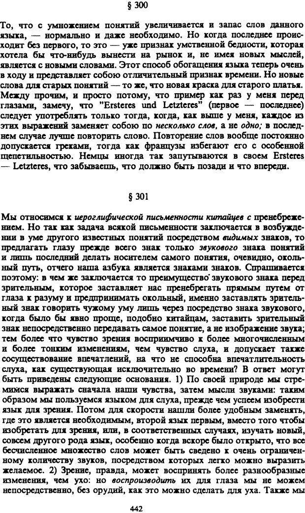 PDF. Собрание сочинений в шести томах. Том 5. Шопенгауэр А. Страница 442. Читать онлайн