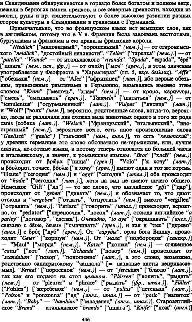 PDF. Собрание сочинений в шести томах. Том 5. Шопенгауэр А. Страница 446. Читать онлайн