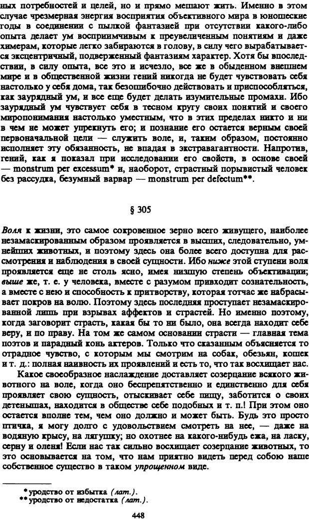 PDF. Собрание сочинений в шести томах. Том 5. Шопенгауэр А. Страница 448. Читать онлайн