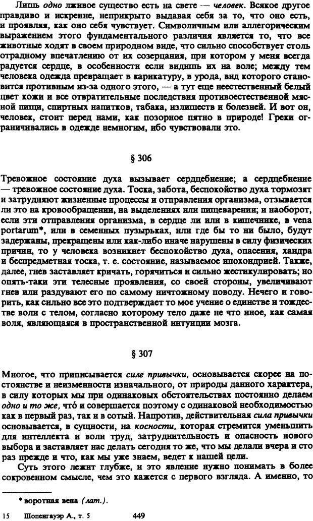 PDF. Собрание сочинений в шести томах. Том 5. Шопенгауэр А. Страница 449. Читать онлайн