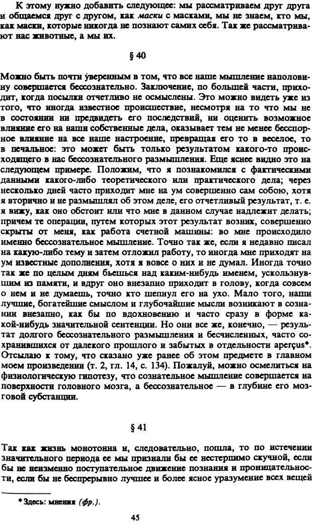 PDF. Собрание сочинений в шести томах. Том 5. Шопенгауэр А. Страница 45. Читать онлайн