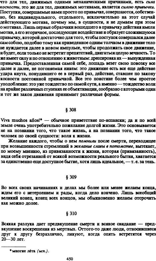 PDF. Собрание сочинений в шести томах. Том 5. Шопенгауэр А. Страница 450. Читать онлайн