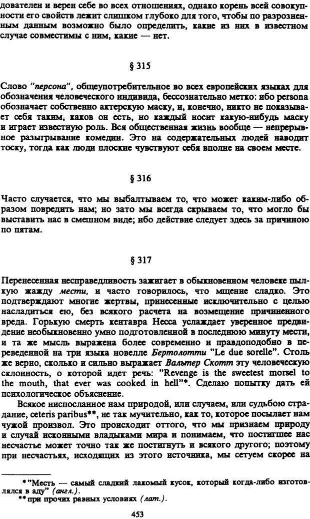 PDF. Собрание сочинений в шести томах. Том 5. Шопенгауэр А. Страница 453. Читать онлайн