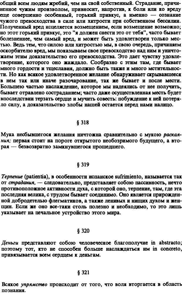 PDF. Собрание сочинений в шести томах. Том 5. Шопенгауэр А. Страница 454. Читать онлайн