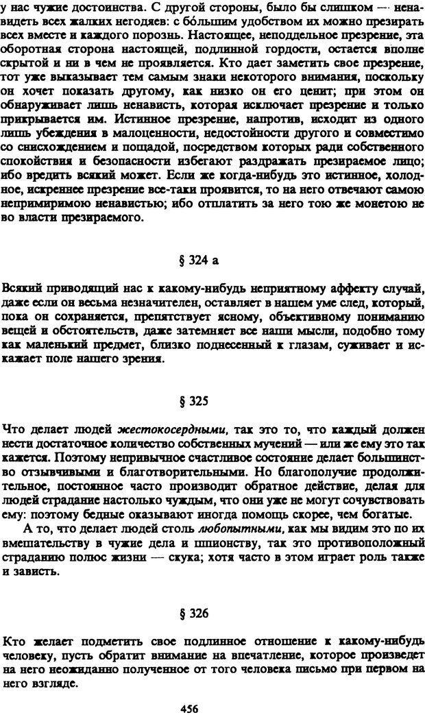 PDF. Собрание сочинений в шести томах. Том 5. Шопенгауэр А. Страница 456. Читать онлайн