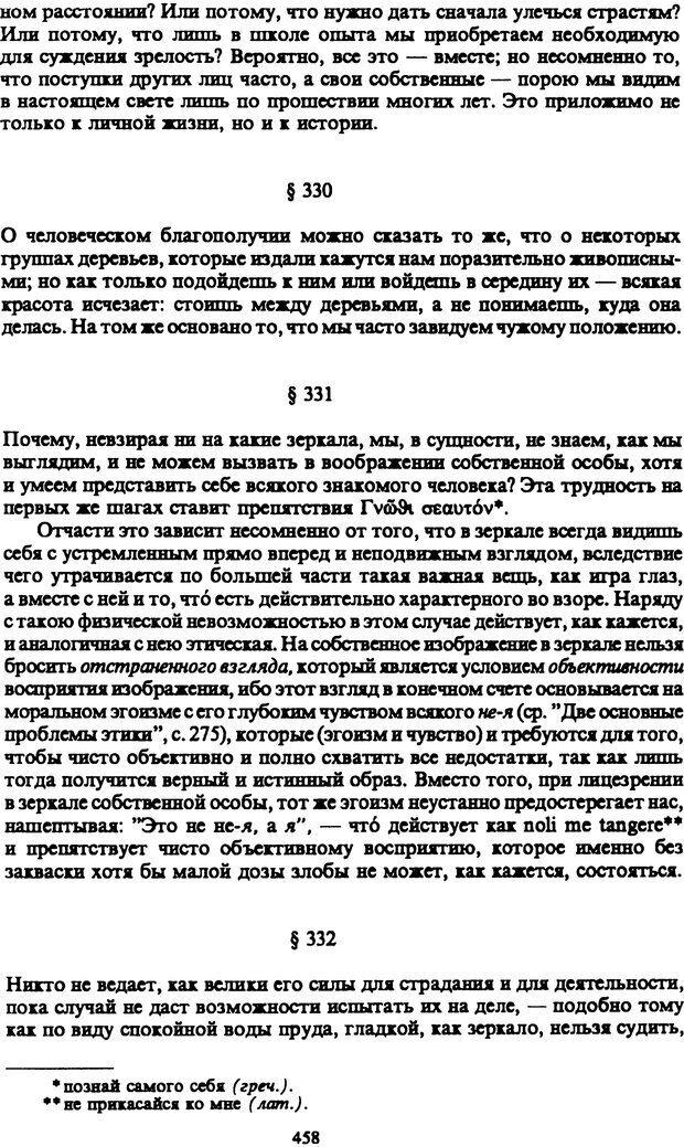 PDF. Собрание сочинений в шести томах. Том 5. Шопенгауэр А. Страница 458. Читать онлайн