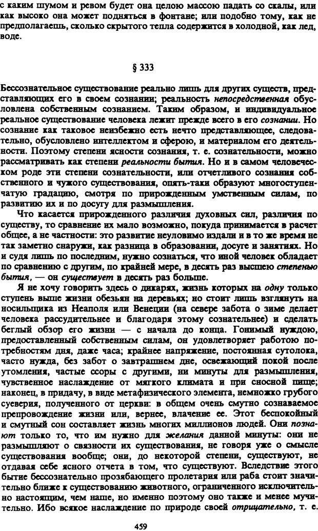PDF. Собрание сочинений в шести томах. Том 5. Шопенгауэр А. Страница 459. Читать онлайн
