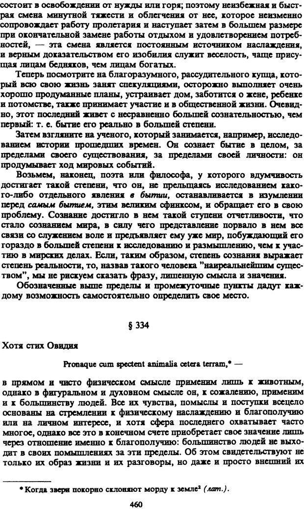 PDF. Собрание сочинений в шести томах. Том 5. Шопенгауэр А. Страница 460. Читать онлайн