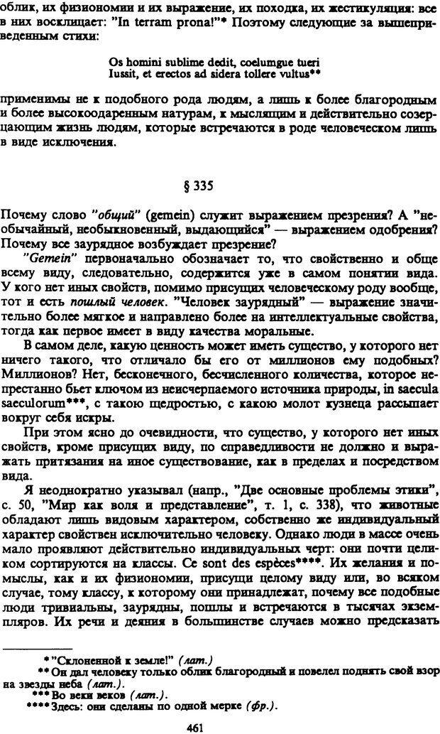 PDF. Собрание сочинений в шести томах. Том 5. Шопенгауэр А. Страница 461. Читать онлайн