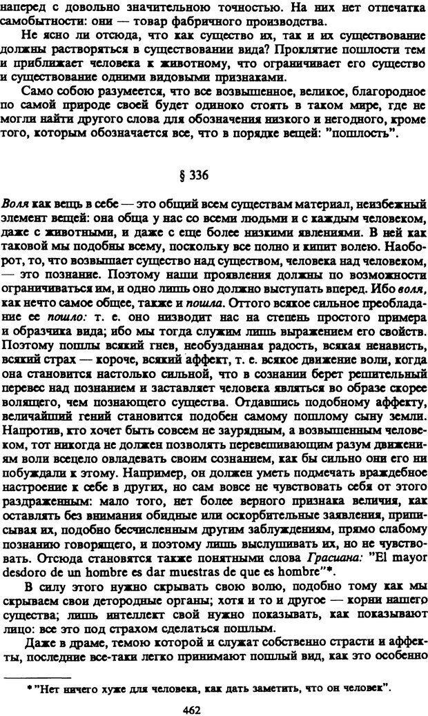 PDF. Собрание сочинений в шести томах. Том 5. Шопенгауэр А. Страница 462. Читать онлайн