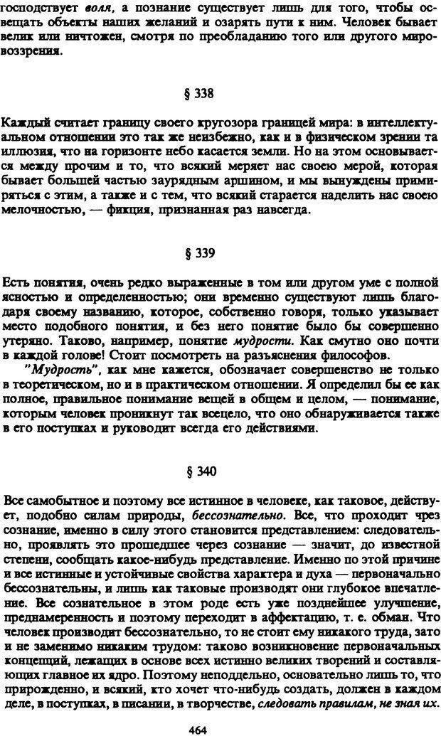 PDF. Собрание сочинений в шести томах. Том 5. Шопенгауэр А. Страница 464. Читать онлайн