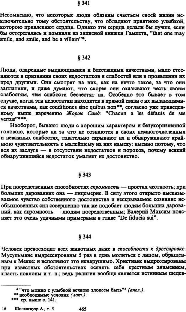 PDF. Собрание сочинений в шести томах. Том 5. Шопенгауэр А. Страница 465. Читать онлайн