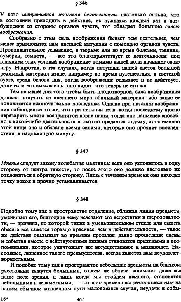 PDF. Собрание сочинений в шести томах. Том 5. Шопенгауэр А. Страница 467. Читать онлайн