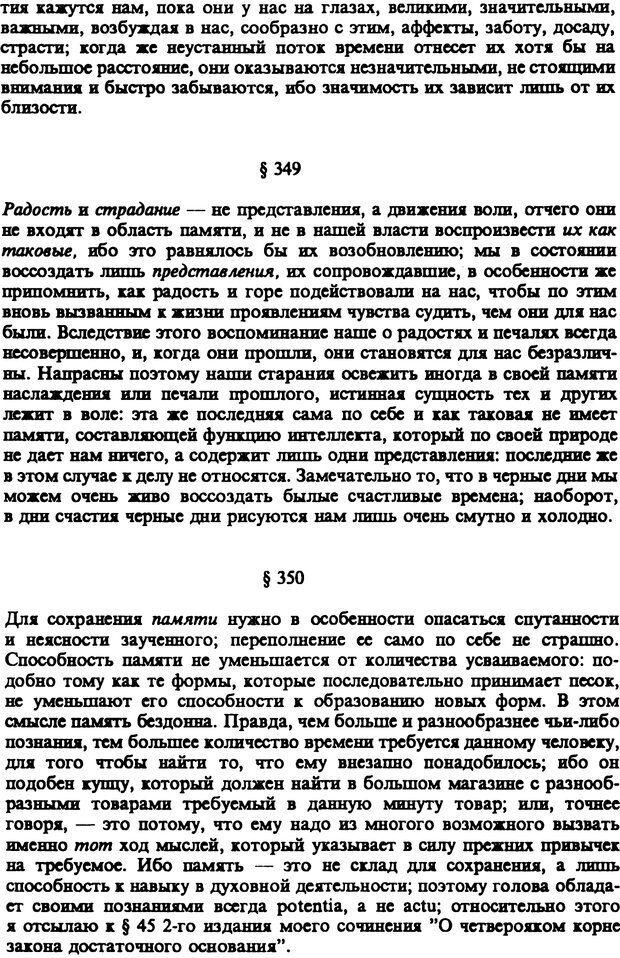 PDF. Собрание сочинений в шести томах. Том 5. Шопенгауэр А. Страница 468. Читать онлайн