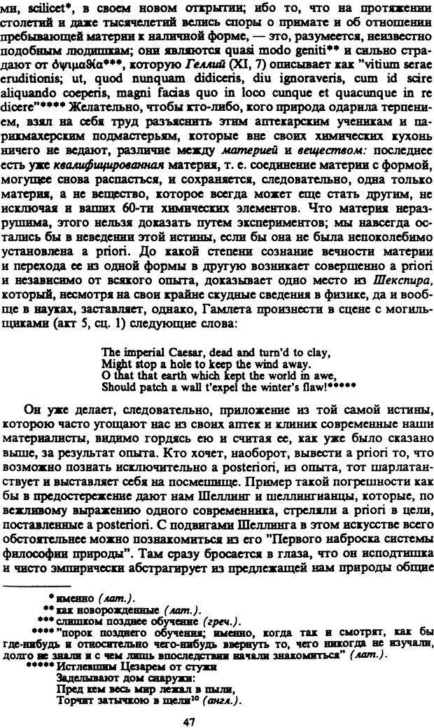 PDF. Собрание сочинений в шести томах. Том 5. Шопенгауэр А. Страница 47. Читать онлайн
