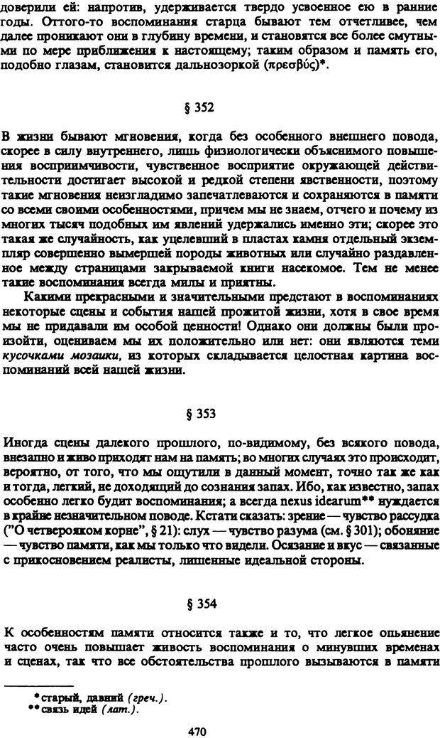 PDF. Собрание сочинений в шести томах. Том 5. Шопенгауэр А. Страница 470. Читать онлайн