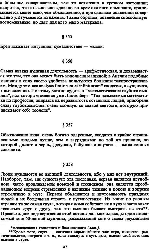 PDF. Собрание сочинений в шести томах. Том 5. Шопенгауэр А. Страница 471. Читать онлайн
