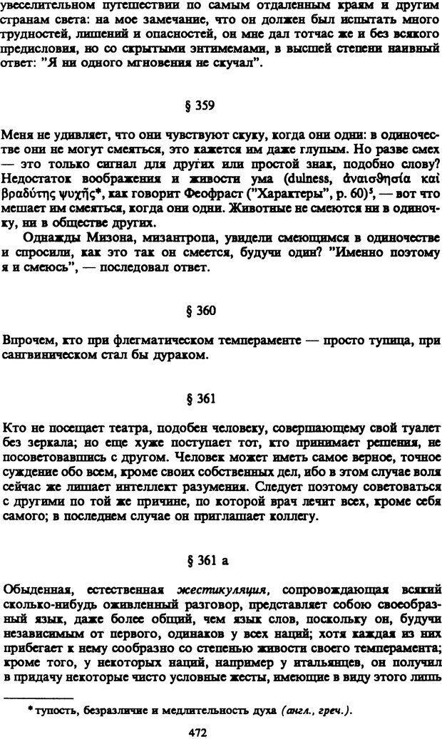 PDF. Собрание сочинений в шести томах. Том 5. Шопенгауэр А. Страница 472. Читать онлайн