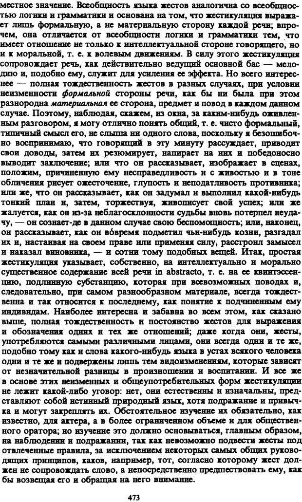 PDF. Собрание сочинений в шести томах. Том 5. Шопенгауэр А. Страница 473. Читать онлайн