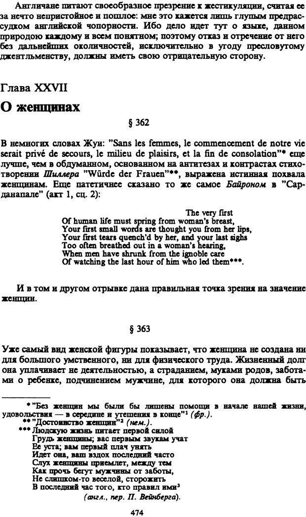 PDF. Собрание сочинений в шести томах. Том 5. Шопенгауэр А. Страница 474. Читать онлайн