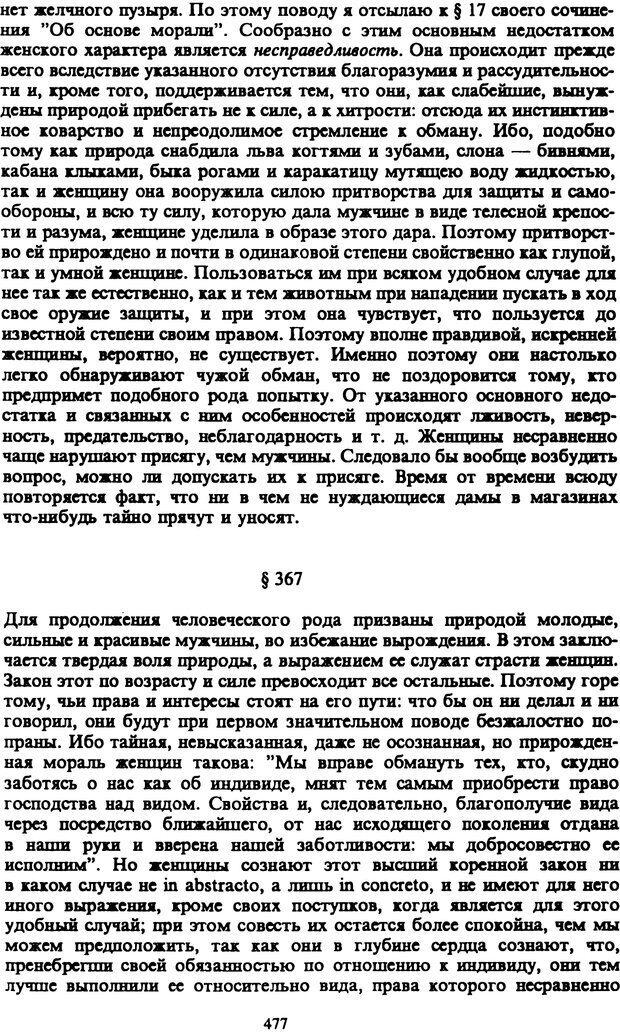 PDF. Собрание сочинений в шести томах. Том 5. Шопенгауэр А. Страница 477. Читать онлайн