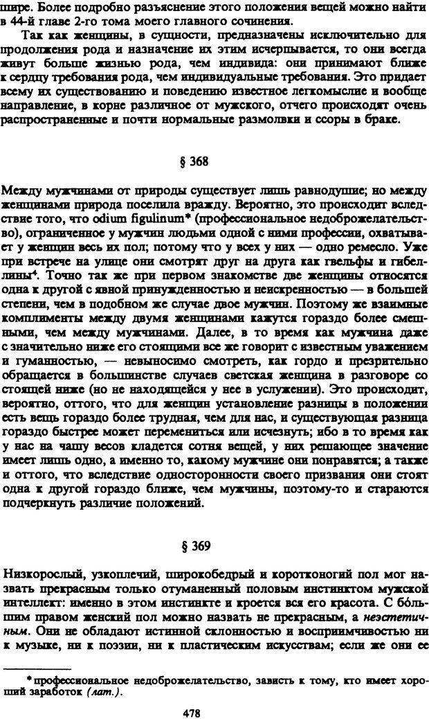 PDF. Собрание сочинений в шести томах. Том 5. Шопенгауэр А. Страница 478. Читать онлайн
