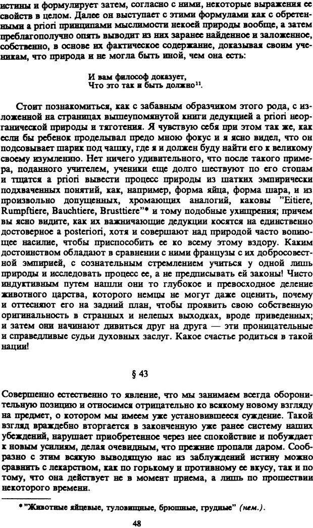 PDF. Собрание сочинений в шести томах. Том 5. Шопенгауэр А. Страница 48. Читать онлайн