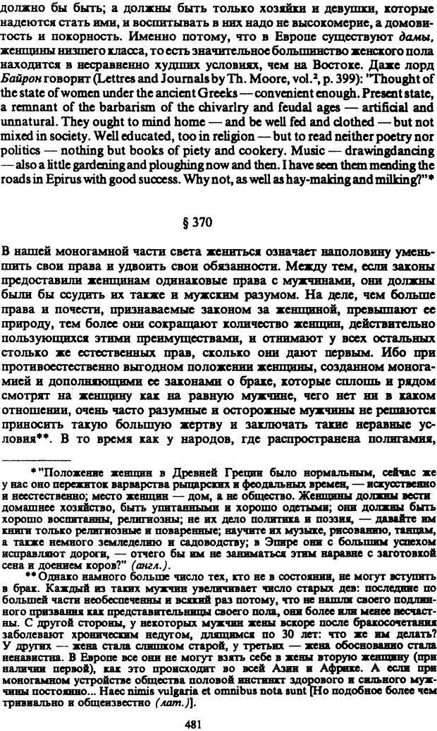 PDF. Собрание сочинений в шести томах. Том 5. Шопенгауэр А. Страница 481. Читать онлайн