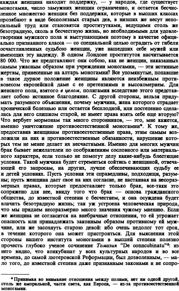PDF. Собрание сочинений в шести томах. Том 5. Шопенгауэр А. Страница 482. Читать онлайн
