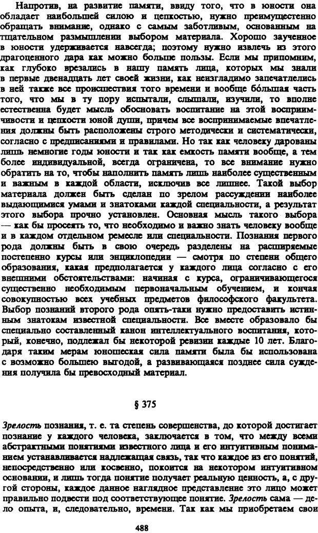 PDF. Собрание сочинений в шести томах. Том 5. Шопенгауэр А. Страница 488. Читать онлайн