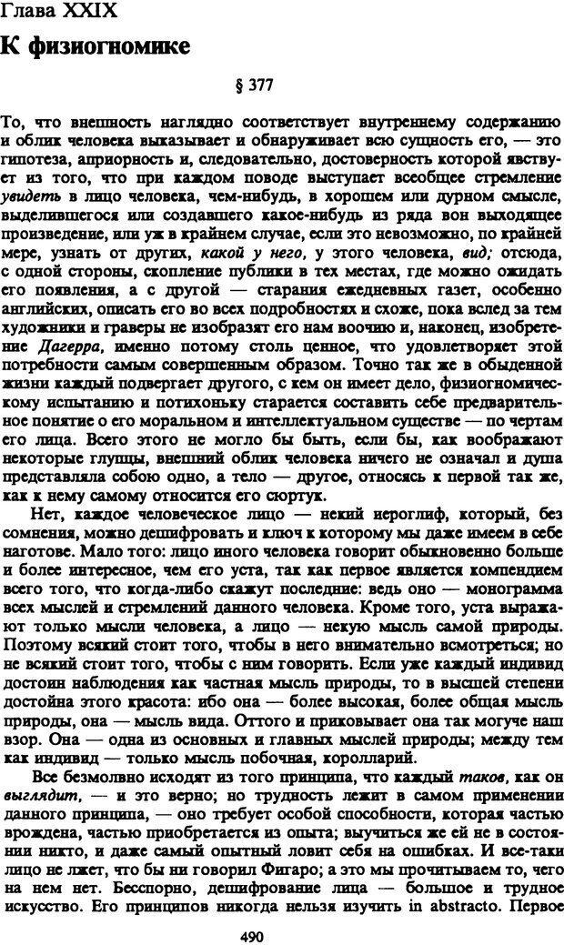 PDF. Собрание сочинений в шести томах. Том 5. Шопенгауэр А. Страница 490. Читать онлайн