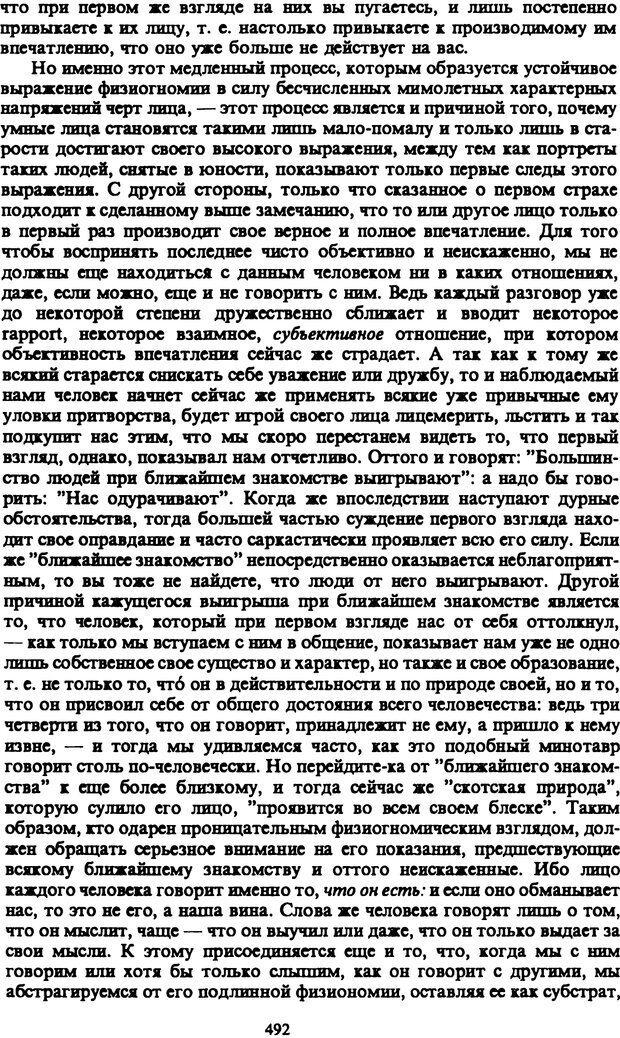 PDF. Собрание сочинений в шести томах. Том 5. Шопенгауэр А. Страница 492. Читать онлайн