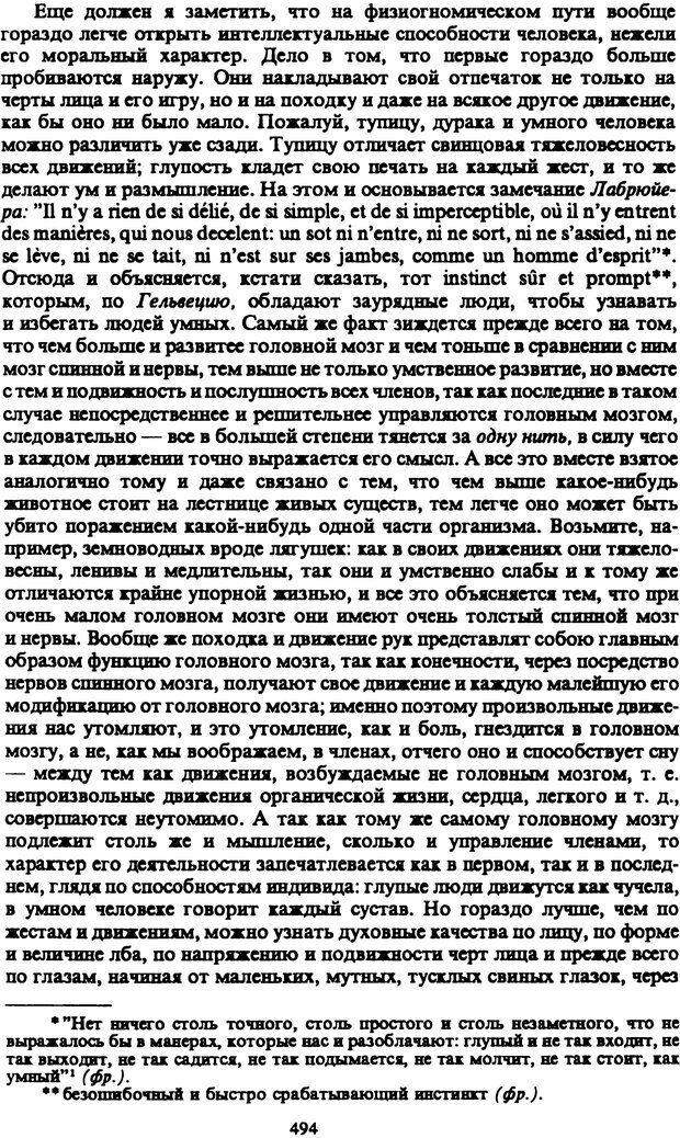 PDF. Собрание сочинений в шести томах. Том 5. Шопенгауэр А. Страница 494. Читать онлайн