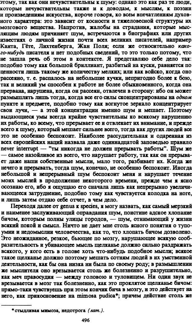 PDF. Собрание сочинений в шести томах. Том 5. Шопенгауэр А. Страница 496. Читать онлайн